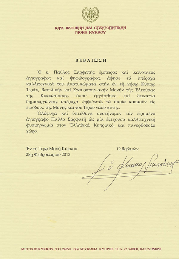 Reference Letter from the Most Reverend Nikiforos, Bishop of Kykkos and Tylliria regarding the work of Pavlos Sarfatis at the Eleousa Kykkotissa Monastery. The Bishop describes Pavlos Sarfatis as an excellent icon artist, a standout among his peers of the orthodox world.